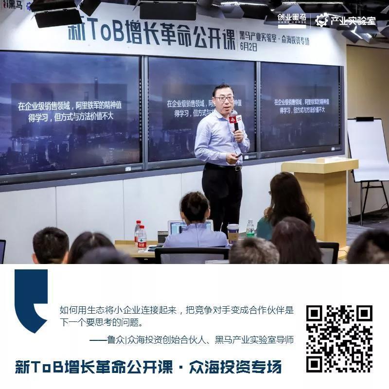 """鲁众:ToB领域从不缺机会,但你要看得准、会""""吆喝""""-B2BGrowing-B2B营销增长"""