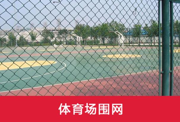 betway体育app下载体育场围网