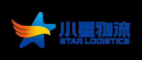 小星物流国际货代公司