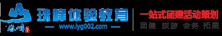 連云港珠峰拓展訓練公司