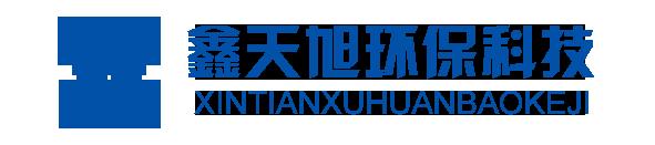 成都鑫天旭环保科技有限公司
