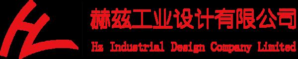 赫兹工业设计有限公司