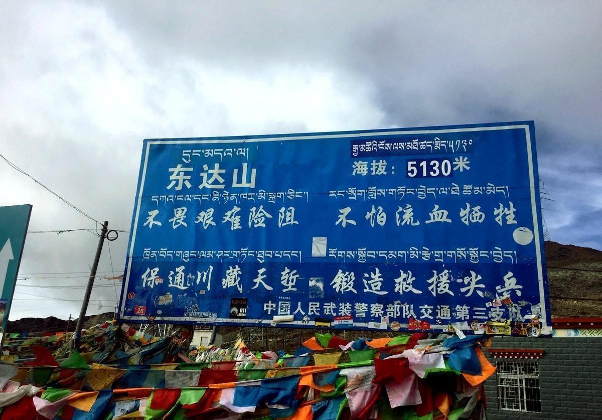 川藏線最高海拔是多少