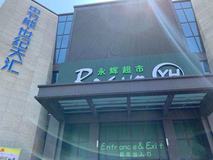 成都新风系统设计安装浦江中节能世纪中心永辉超市新风系统安装案例