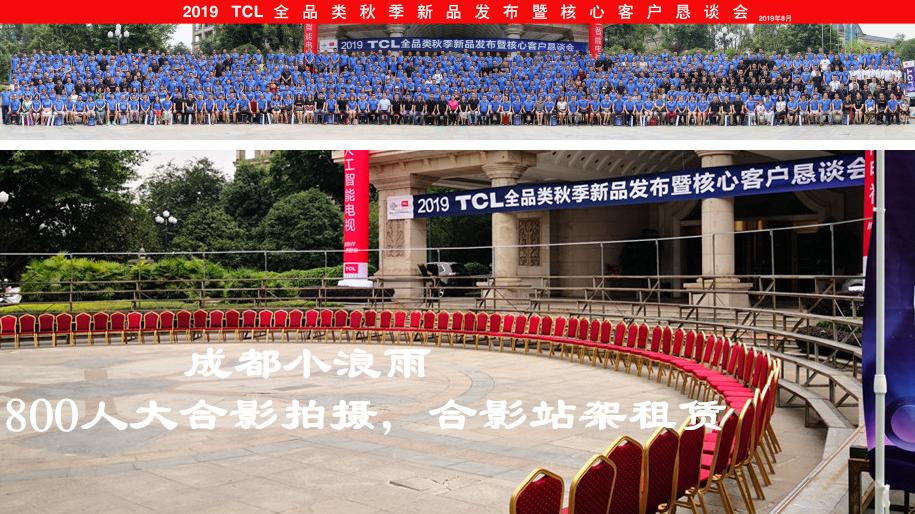 2019 TCL全品类秋季新品发布暨核心客户恳谈会大betway必威手机版登录拍摄