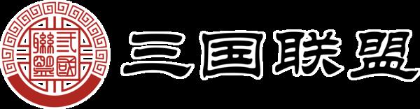 成都三国联盟餐饮官网