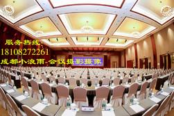 大型会议活动拍摄,图片直播提高会议及活动的影响力