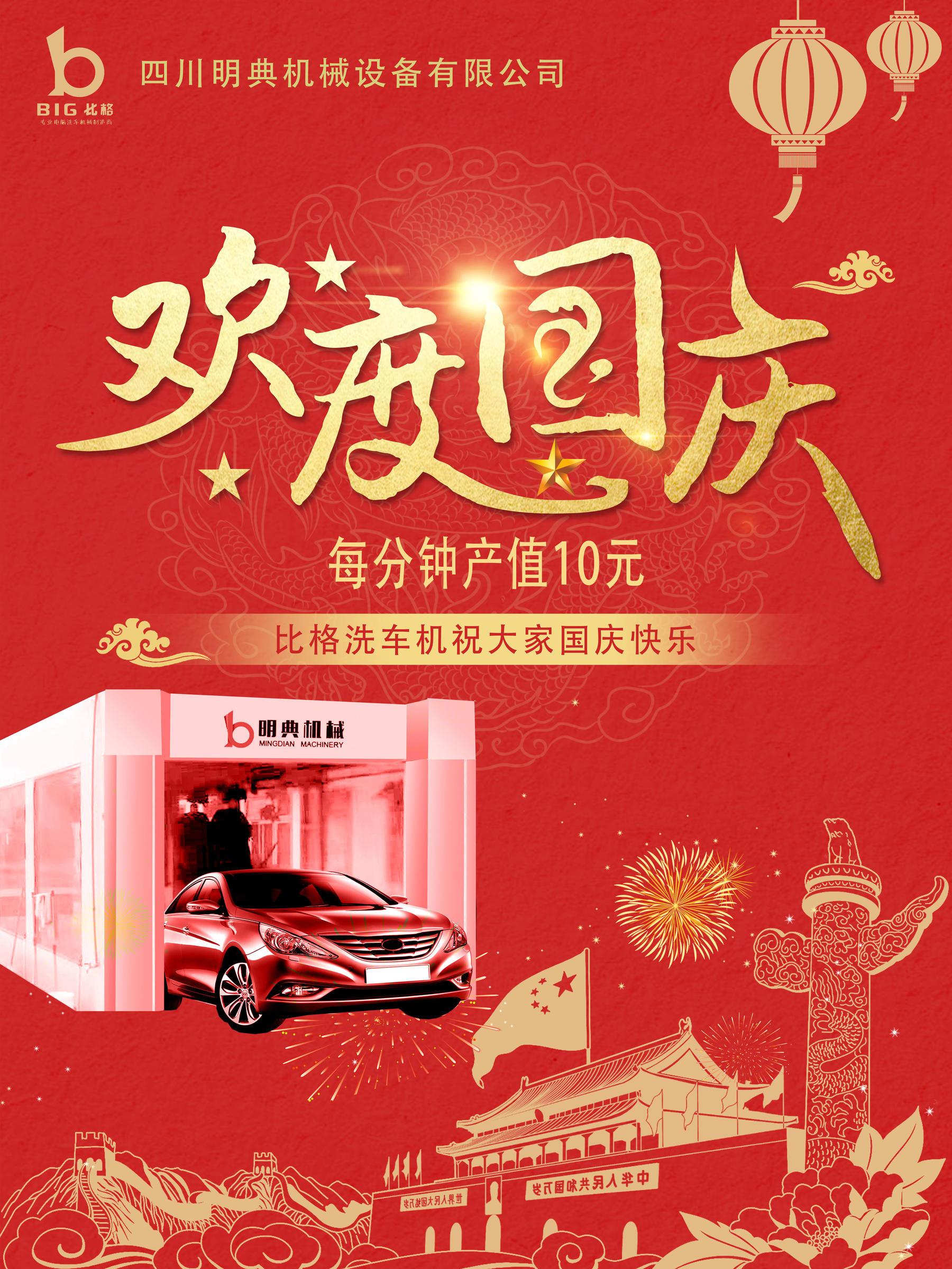 比格牌全自动洗车机祝福祖国繁荣昌盛,祝大家国庆快乐!