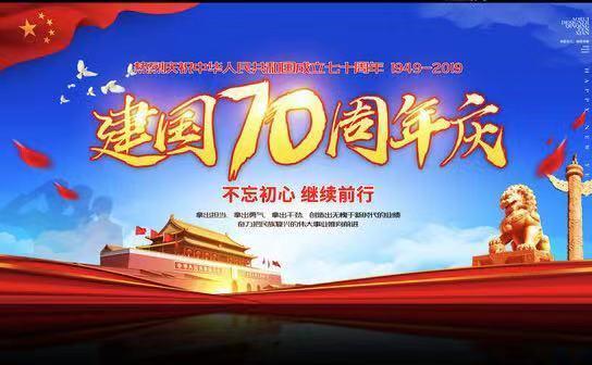 隆重庆祝祖国70周年华诞