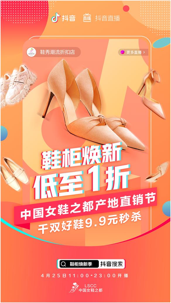 """区长走进直播间为""""中国女鞋之都产地直销节""""代言,掀起活动浪潮"""