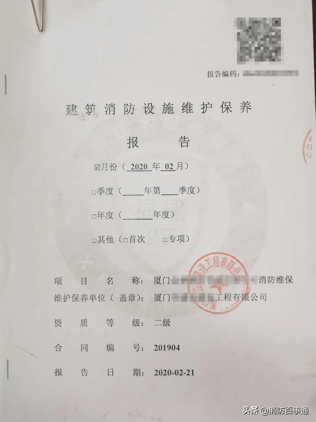 廈門查處首例出具虛假消防設施維保報告案 涉事機構被重罰