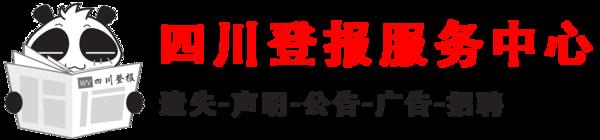 四川报业集团登报中心