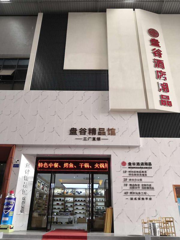 成都新都润茂国际酒店用品城办公室壁挂新风机案例