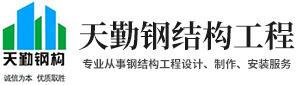 四川天勤钢结构工程有限公司官方网站
