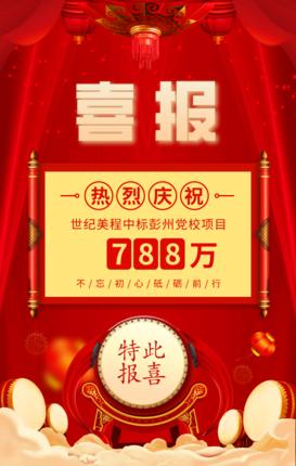 喜报--热烈祝贺世纪美程成功中标彭州党校项目!