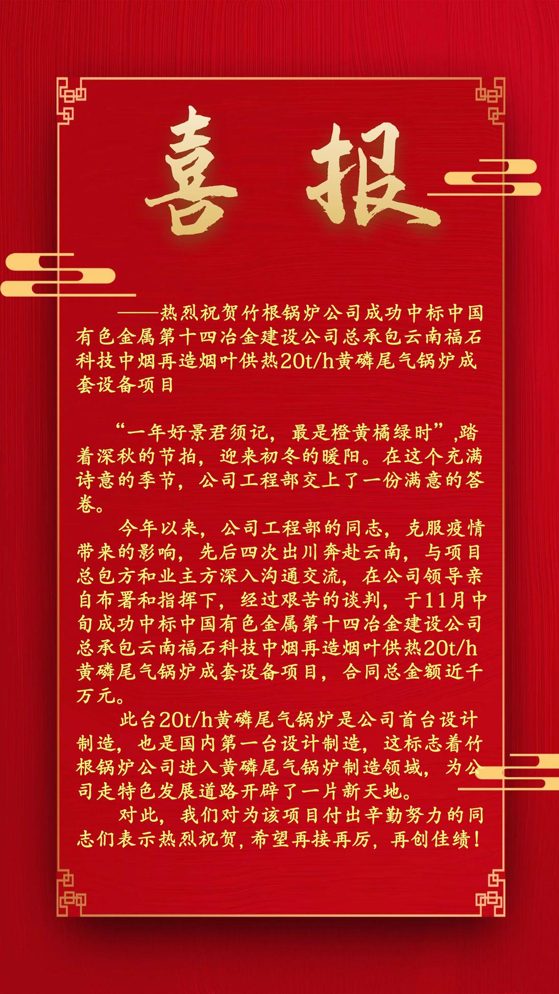 喜报——热烈祝贺公司成功中标云南福石20t/h黄磷尾气必威手机客户端项目