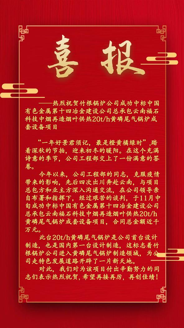 喜报——热烈祝贺公司成功中标云南福石20t/h黄磷尾气yabo2014com项目