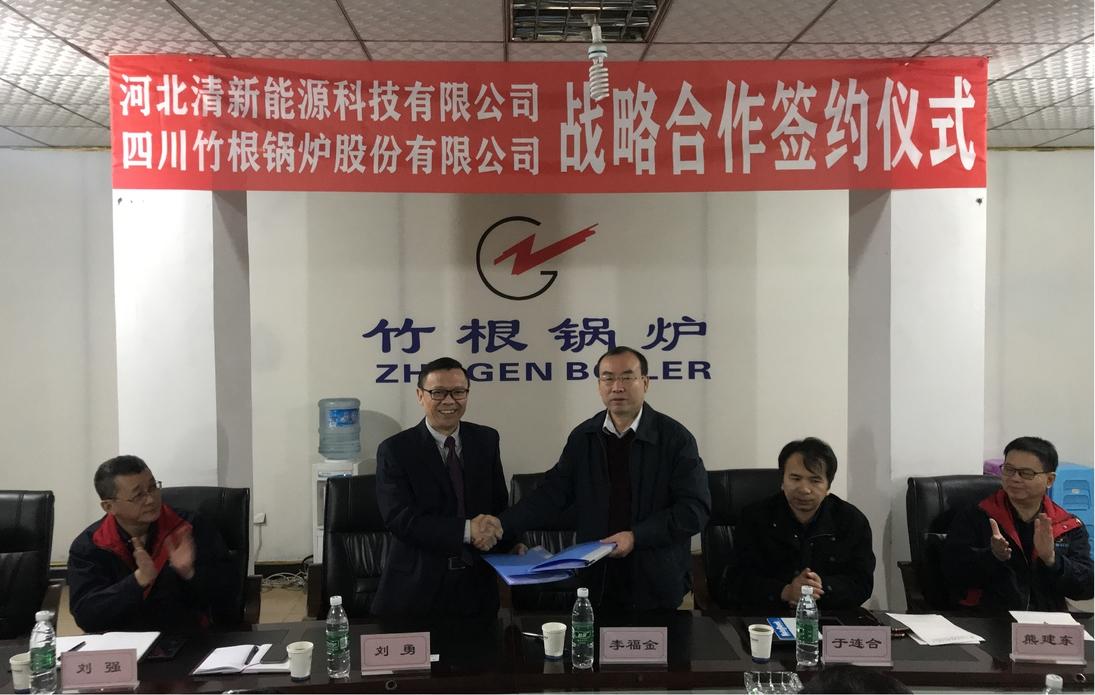 热烈祝贺四川竹根必威手机客户端与河北清新能源签订战略合作协议