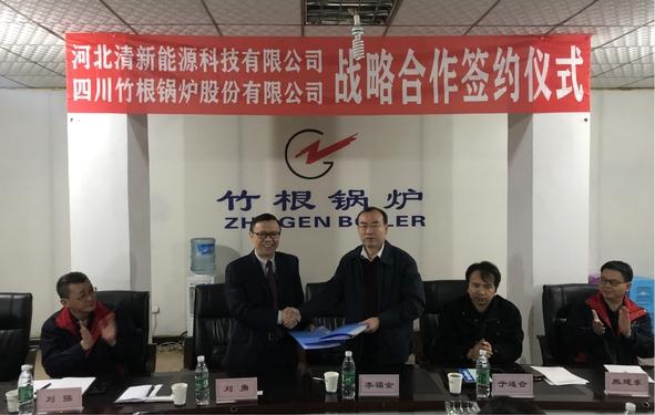 热烈祝贺四川竹根yabo2014com与河北清新能源签订战略合作协议