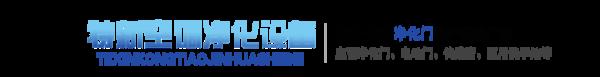 特新空调净化设备官方网站