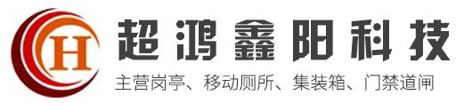 四川超鸿鑫阳科技有限公司