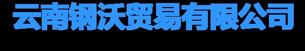 云南鋼沃貿易有限公司