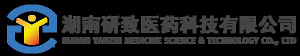 湖南研致醫藥科技有限公司官方網站