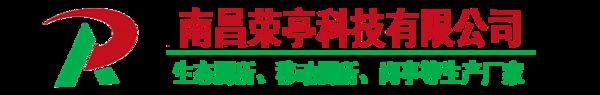 南昌荣亭科技有限公司
