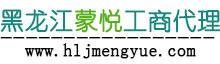 香坊工商代理,哈尔滨工商代理,黑龙江蒙悦工商代理有限公司
