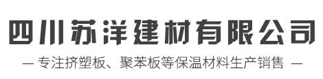 四川蘇洋建材有限公司