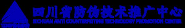 四川防伪技术推广中心官方网站