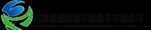 四川景隆浩森環保設備有限公司
