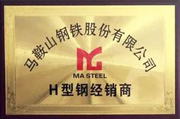 马鞍山钢铁集团