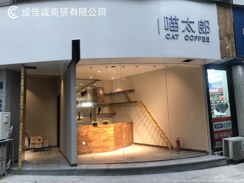 泸州喵太郎咖啡店