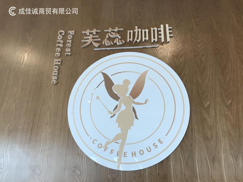 龙泉山丹景台芙蕊咖啡