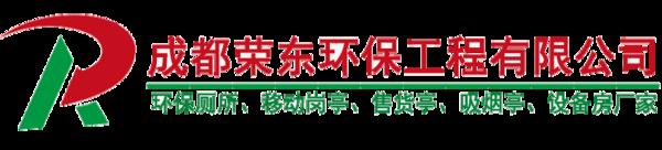 成都榮東環保工程有限公司