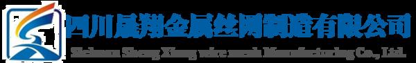 四川晟翔金屬絲網制造有限公司