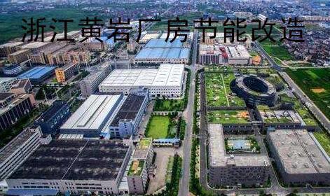 浙江黃巖廠房節能改造