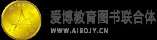 中国爱博教育图书