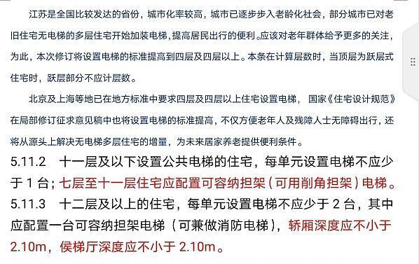 江蘇修改住宅設計標準:新建住宅應安裝新風系統保證室內空氣質量
