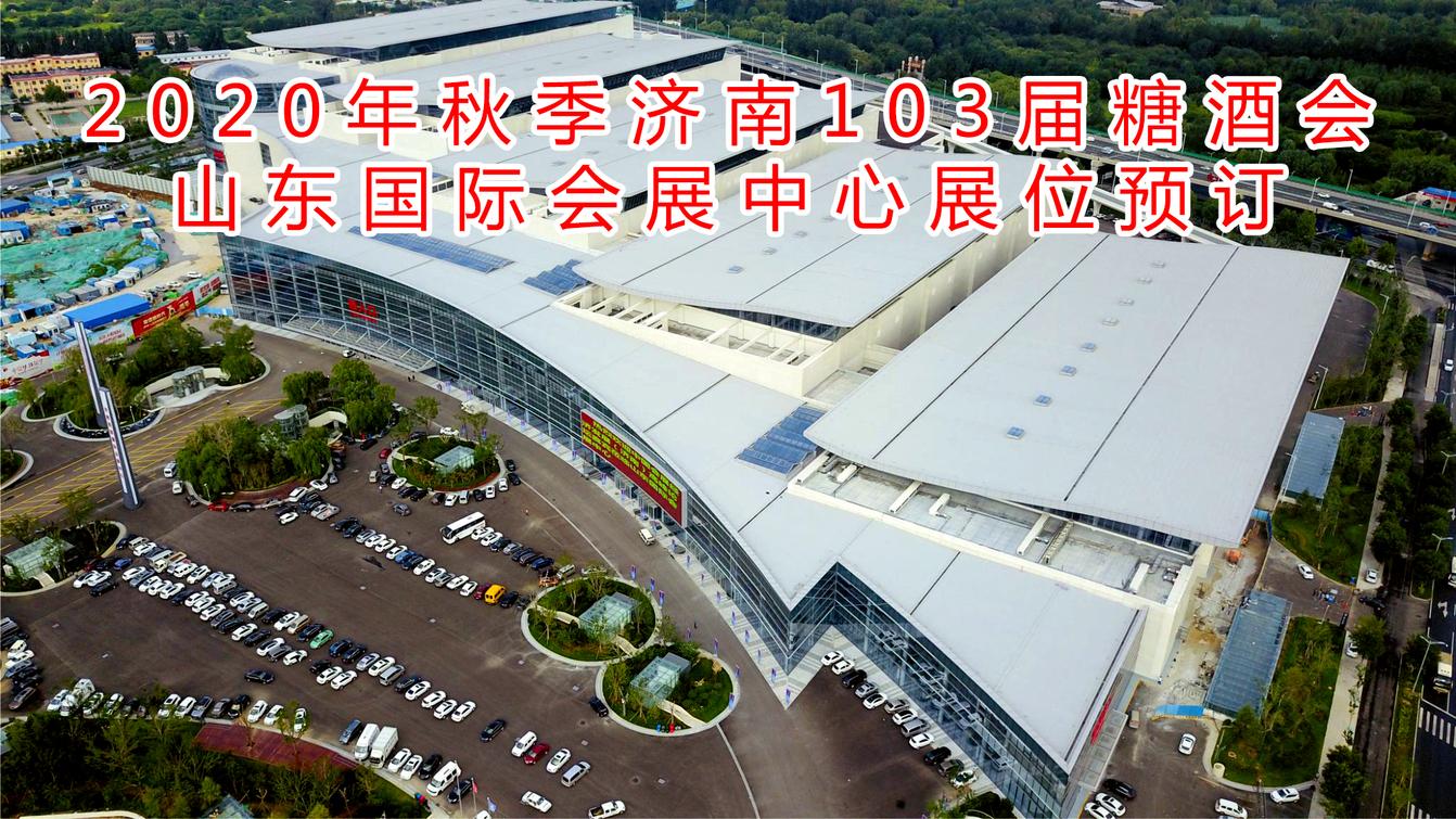 2020年秋季济南103届BOB体育网站山东国际会展中心展位预订