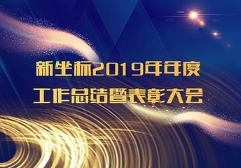 新必威官方网站手机2019年年度工作总结暨表彰大会