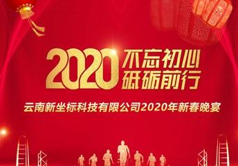 新必威官方网站手机举办2020年新春晚宴