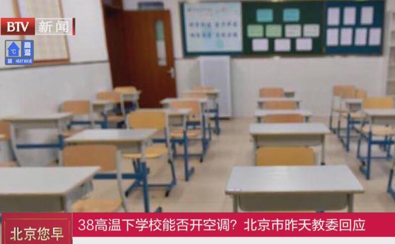 北京市教委稱學校教室要保證新風量