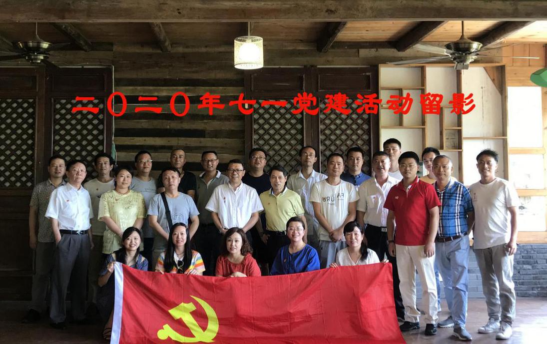 """四川竹根必威手机客户端股份有限公司 庆""""七•一""""党建活动"""