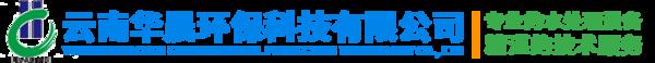 云南华晨环保科技有限公司