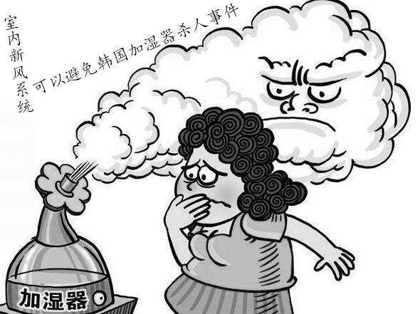 室內新風系統可以避免韓國加濕器殺人事件