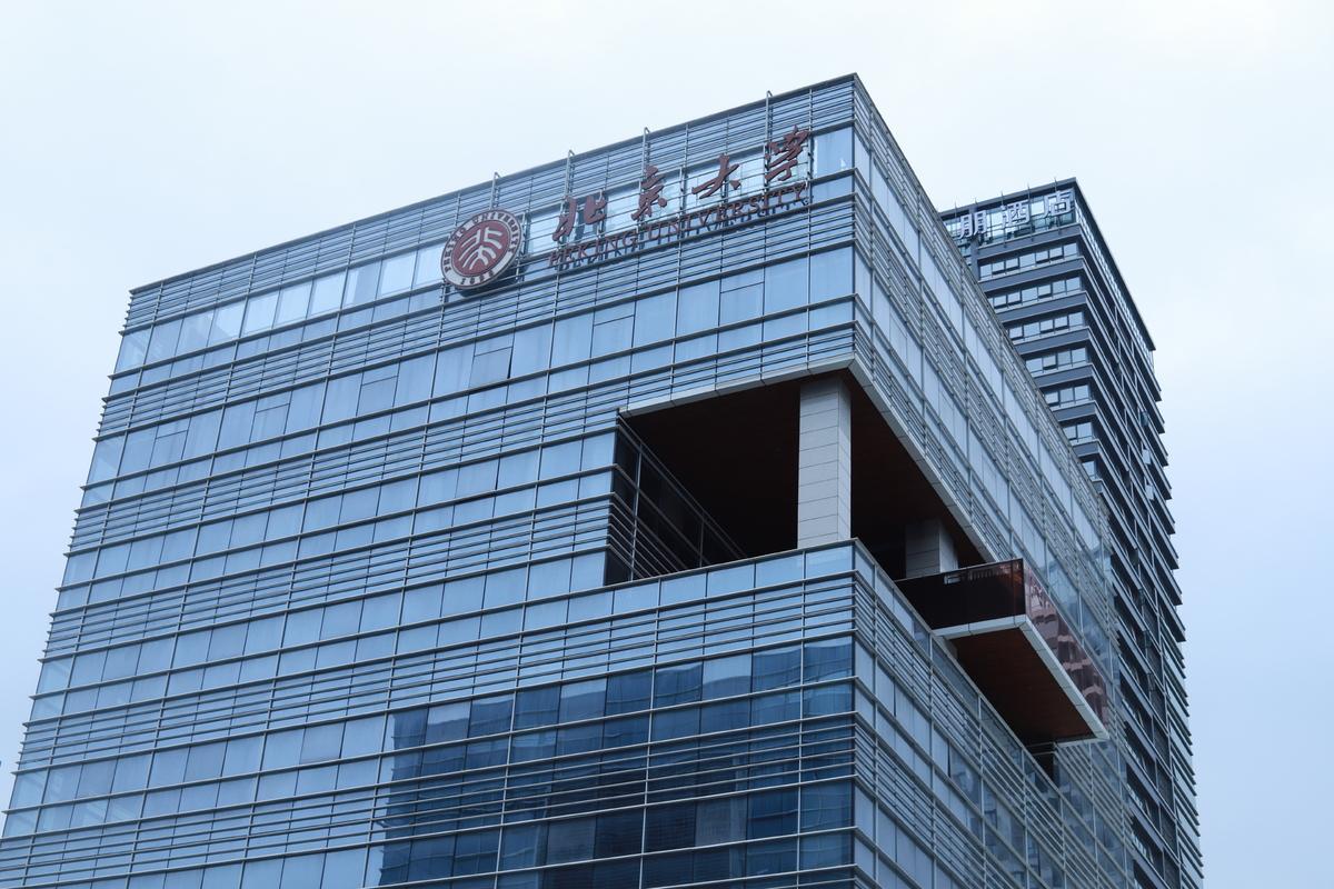北京大学光华管理学院成都分院项目