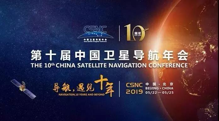 北斗+ 让生活更美好!明日,第十届中国卫星导航年会将在北京顺义开幕!