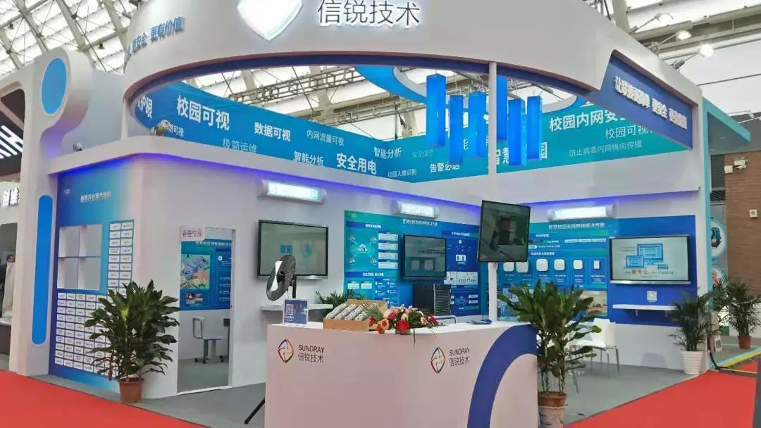 三分钟,跟信锐技术走进第77届中国教育装备展示会!